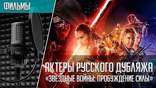 «Звёздные войны. Эпизод VII: Пробуждение силы» - Актеры русского дубляжа (2015)