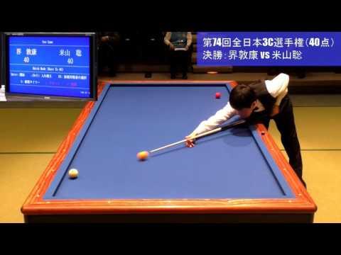 第74回全日本3C選手権(40點)決勝:米山聡 vs 界敦康 - YouTube