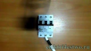 Автоматический выключатель: установка и подключение(, 2016-01-17T23:05:38.000Z)