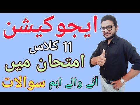 1st Year Education Guess Paper 2019 l 11th Class Education Guess Paper 2019