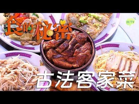 《食的秘密》:古法客家菜 (嘉賓主持: 陳曼娜) / Cuisine Top Secret: Authentic Hakka Food (Host: Manna Chan)