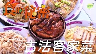 《食的秘密》:古法客家菜 (嘉賓主持: 陳曼娜) / Cuisine Top Secret: Authentic Hakka Food (Host: Manna Chan)