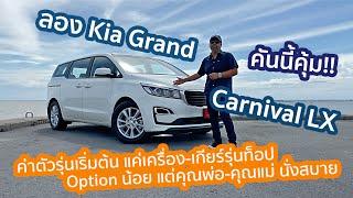 ลอง Kia Grand Carnival LX รถครอบครัว 11 ที่นั่ง เครื่อง-เกียร์อย่างเทพ คุ้มสุดในตลาดค่าตัว 1.397 ล.