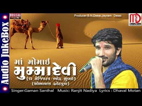 Gaman Santhal New Song 2017 | Latest Gujarati Song | Mummadevi | Audio Jukebox