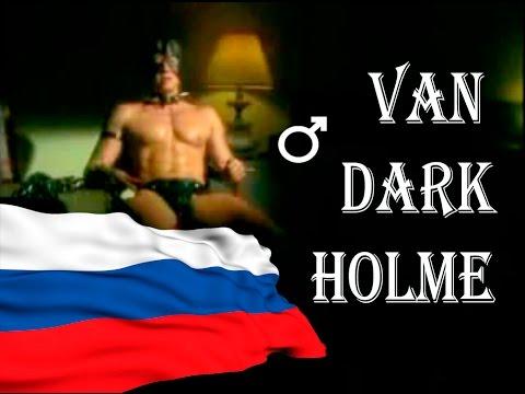 Русское очарование #3 - Deep Dark Fantasies (Van Darkholme interview)