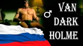 Русское очарование 3 Deep Dark Fantasies Van Darkholme Interview