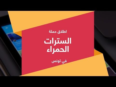 إطلاق حملة -السترات الحمراء- في تونس  - نشر قبل 3 ساعة