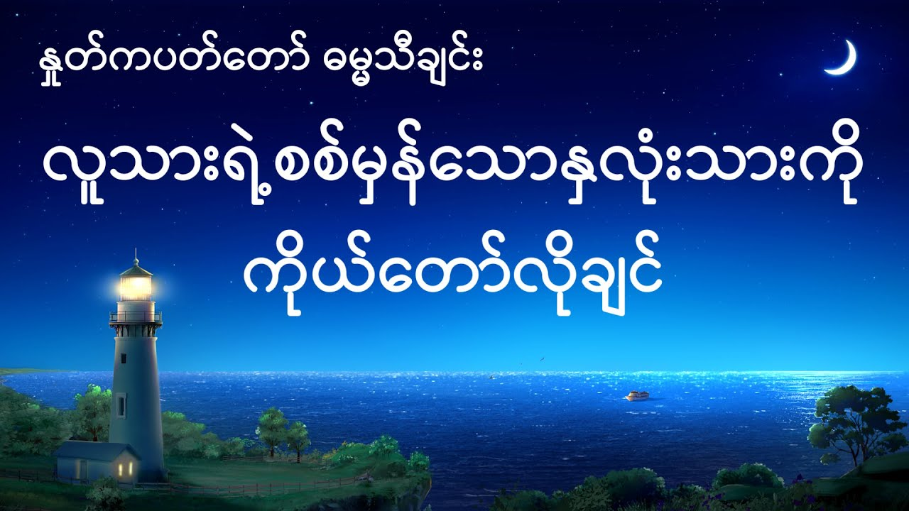 Myanmar Gospel Song With Lyrics - လူသားရဲ့စစ်မှန်သောနှလုံးသားကို ကိုယ်တော်လိုချင် (2020)