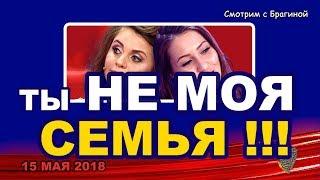 ДОМ 2 НОВОСТИ! 15 мая 2018. РАПУНЦЕЛЬ и САВКИНА: опять ВОЙНА!