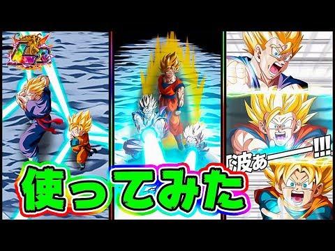 【ドッカンバトル】新LR 悟飯&悟天のアクティブ「親子三大かめはめ波」をかますぜ【Dragon Ball Z Dokkan Battle】