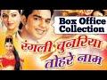 Rangli Chunariya Tohre Naam ke Bhojpuri Movie Box Office Collection Feat Pawan Singh