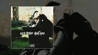 NЮ - Без тебя фигово (ПРЕМЬЕРА трека) смотреть онлайн в хорошем качестве бесплатно - VIDEOOO