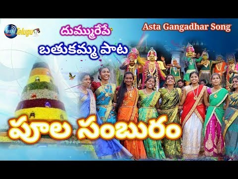 Bathukamma Song 2017 II by Asta Gangadhar ll Presented by Wow Telugu Tv