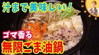 汁まで美味しい!!ゴマ香る無限ごま油鍋/みきママ
