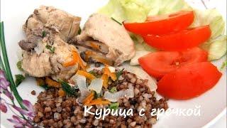 Фитнес рецепт: белковое, диетическое блюдо, -Курица с гречкой