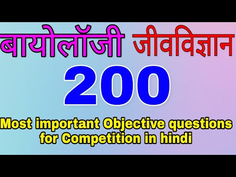 Biology(जीवविज्ञान) most objective questions |General science quiz in hindi |gs for ssc, upsc, cgl..