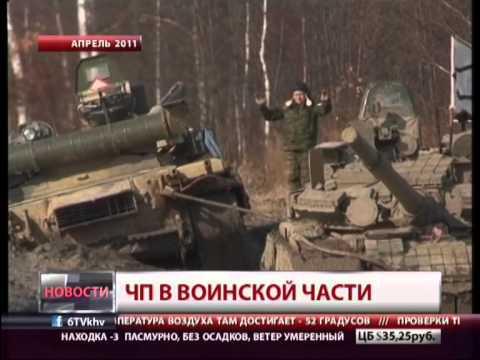 ЧП в воинской части. Новости. GuberniaTV