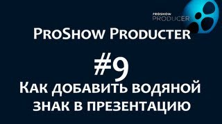 Photodex ProShow Producer.Как добавить водяной знак в видеоролик. Chironova.ru