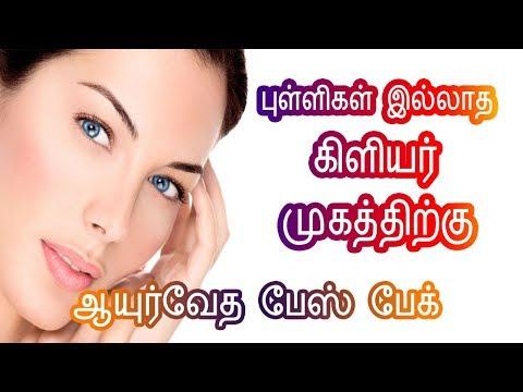 முகம் வெள்ளையாக - உடனடி சிகப்பழகு பெற - White Skin Face Pack - Tamil Beauty Tips