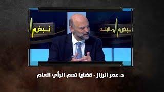 د. عمر الرزاز - قضايا تهم الرأي العام