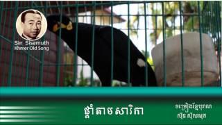 bdam tam sarika | sin sisamuth | ផ្ដាំតាមសារិកា | ស៊ិន ស៊ីសាម៉ុត | khmer old song |
