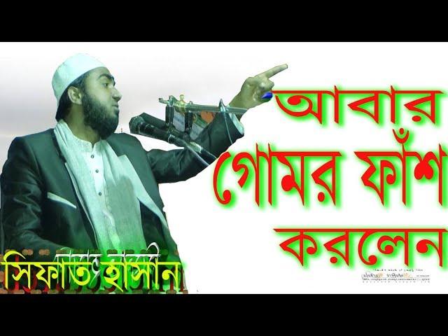 আবার গোমর ফাঁস করলেন ! Mohammad Sifat Hasan