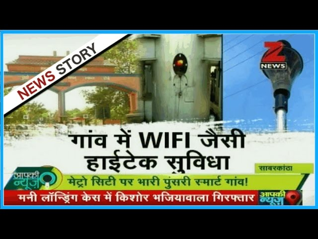 Sabarkantha, Gujarat | Village with Wi-fi, mineral water for drinking and absolute cleanliness