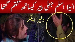 Jali Peer aur Anila Aslam Ki Larai | Cyber Tv