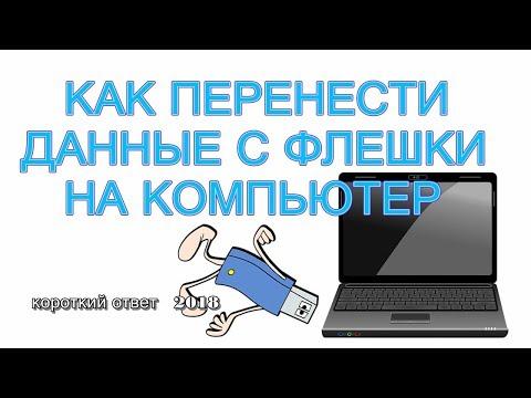 Как загрузить фото с флешки в компьютер пошаговая инструкция