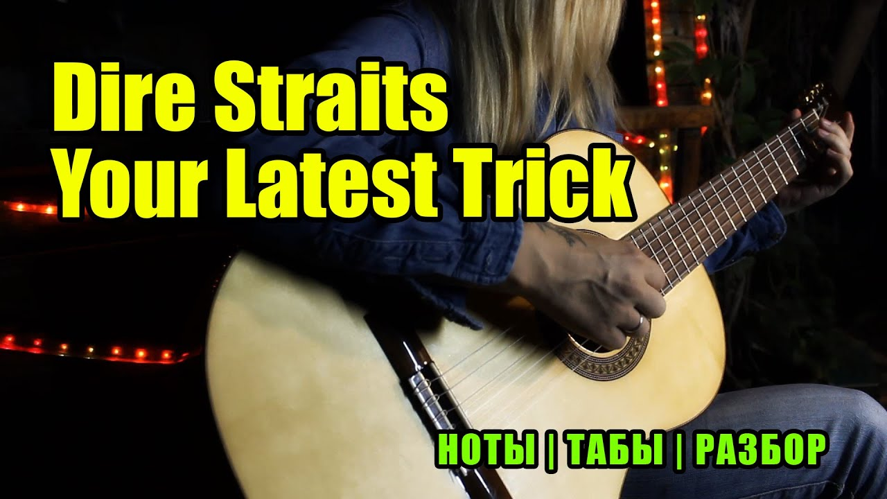 Dire Straits - Your Latest Trick | На гитаре | Ноты Табы Разбор