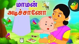 மாமன் அடிச்சானோ - தாலாட்டு பாட்டு | Araro Ariraro | Thalattu Song | Tamil Rhymes for Kids