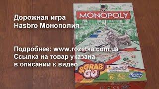 Дорожная игра Hasbro Монополия