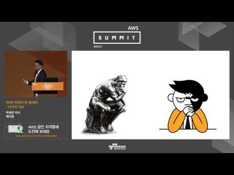 AWS Summit Seoul 2016 - AWS 천재가 된 홍대리 - 10가지 Tip! (박세진, Megazone)