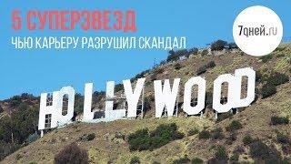 Как разрушить карьеру в Голливуде в один миг