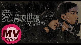 Xunday《愛情現世報》|Official Music Video