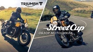 Triumph Street Cup: обзор мотоцикла Street Cup