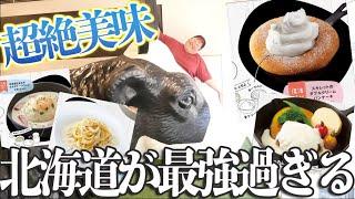 【北海道】 絶ッ対に食べた方がいい!!最強にウマいパンケーキを見つけてしまった。。。