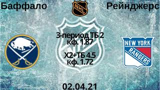 Баффало Рейнджерс прогноз 02.04 / прогнозы на хоккей / прогнозы на спорт / ставки на спорт / НХЛ