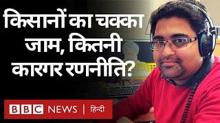 बीबीसी इंडिया बोल, 6 फ़रवरी, 2021. किसानों ने किया चक्का जाम, कितनी कारगर होगी ये रणनीति(BBC Hindi)