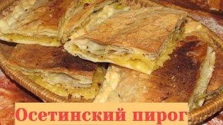 Осетинский пирог простой рецепт. Вариация на тему осетинского пирога.