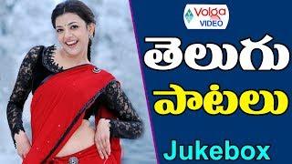 Telugu Patalu | Telugu Super Hit Songs | Volga Videos