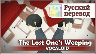 [Vocaloid RUS cover] j.am & Rey Nishiki - The Lost One's Weeping [Harmony Team] thumbnail