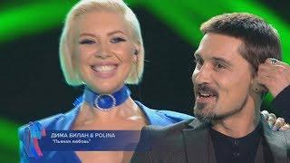 Download Дима Билан & Polina - Пьяная любовь (Новая волна, Сочи, 08.09.2018) Mp3 and Videos