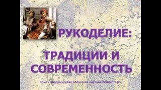 видео Магазин рукоделия во Владимире | Товары для рукоделия во Владимире