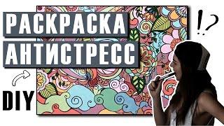 РАСКРАСКИ АНТИСТРЕСС | Зентангл Дудлинг | Большая раскраска | zentangle |Buntarke