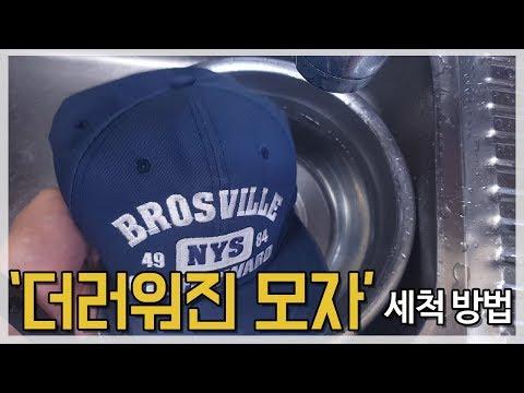 깨끗한 모자 세척하는 세탁방법