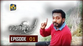 Ganga Dige | ගඟ දිගේ with Jackson Anthony - Episode 01
