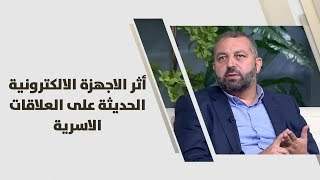 د.عصام طراد - أثر الاجهزة الالكترونية الحديثة على العلاقات الاسرية - تطوير ذات