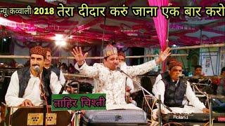Tahir Chisti new qawwali Tera Deedar Karoon Jana ek baar Karu