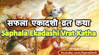 Saphala Ekadashi Vrat Katha 5th January 2016 Tuesday in Hindi - सफला एकादशी व्रत कथा